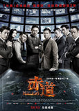 Helios 赤道 (2015) (Region 3 DVD) (English Subtitled)