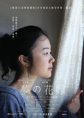 A Bride for Rip Van Winkle 夢の花嫁 2 Disc Director's Cut Special Edition (2016) (Region A Blu-ray) (English Subtitled) Japanese movie aka Rip Van Winkle no Hanayome