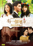Somewhere Only We Know (2015) (Region 3 DVD) (English Subtitled)