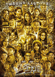 12 Golden Ducks 十二金鴨 (2015) (Region 3 DVD) (English Subtitled)
