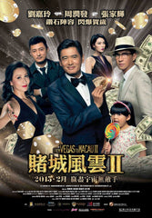 From Vegas To Macau 2 (2015) (Region 3 DVD) (English Subtitled)