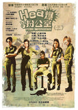 Zero Motivation HEA爆扮公室 (2014) (Region 3 DVD) (English Subtitled) Israel movie