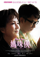 Wonder Mama (2015) (Region Free DVD) (English Subtitled)