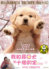 10 Promises To My Dog (2008) (Region 3 DVD) (English Subtitled) Japanese movie