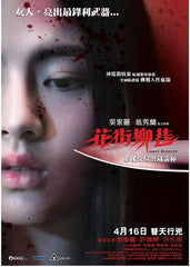 Angel Whispers 花街柳巷 (2015) (Region 3 DVD) (English Subtitled)
