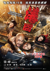 Lost In Hong Kong (2015) (Region 3 DVD) (English Subtitled)