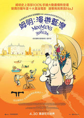 Moomins On The Riviera 姆明: 漫遊藍灣 (2014) (Region 3 DVD) (English & Chinese Subtitled)