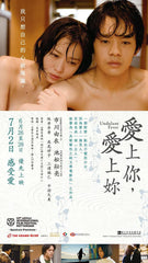 Undulant Fever 愛上你, 愛上妳 (2014) (Region 3 DVD) (English Subtitled) Japanese movie a.k.a. When I Sense the Sea / Umi wo Kanjiru Toki