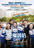 Cart 逆權師奶 (2014) (Region 3 DVD) (English Subtitled) Korean movie