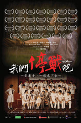 The Merger 我們停戰吧 (2015) (Region 3 DVD) (English Subtitled)