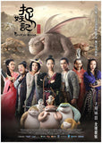 Monster Hunt 捉妖記 (2015) (Region 3 DVD) (English Subtitled)