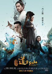 Monk Comes Down The Mountain 道士下山 (2015) (Region 3 DVD) (English Subtitled)