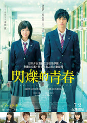 Blue Spring Ride 閃爍的青春 (2014) (Region 3 DVD) (English Subtitled) Japanese movie a.k.a. Aoharaido