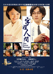 The Great Passage (2013) (Region 3 DVD) (English Subtitled) Japanese movie a.k.a. Fune wo amu