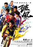 To The Fore (2015) (Region Free DVD) (English Subtitled)