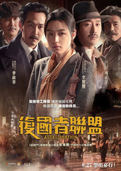 Assassination 復國者聯盟 (2015) (Region 3 DVD) (English Subtitled) Korean movie a.k.a. Amsal
