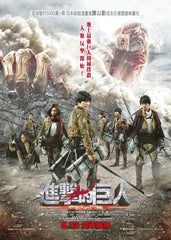Attack On Titan 進擊的巨人 (2015) (Region 3 DVD) (English Subtitled) Japanese Live Action movie aka Shingeki no Kyojin: Attack on Ttitan