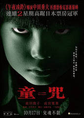 The Complex (2013) (Region A Blu-ray) (English Subtitled) Japanese movie