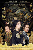 Lady Of The Dynasty 楊貴妃:王朝的女人 Blu-ray (2015) (Region A) (English Subtitled)