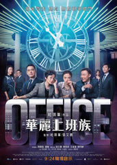 Office 華麗上班族 (2015) (Region 3 DVD) (English Subtitled)