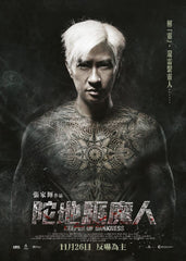 Keeper Of Darkness 陀地驅魔人 (2015) (Region 3 DVD) (English Subtitled)