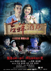 Big Fortune Hotel 吉祥酒店 Blu-ray (2015) (Region A) (English Subtitled)