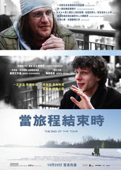 The End Of The Tour 當旅程結束時 Blu-Ray (2015) (Region A) (Hong Kong Version)