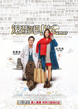 Mr. Tumor 滾蛋吧! Mr Tumor (2015) (Region 3 DVD) (English Subtitled) Go Away Mr. Tumor