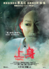 Daughter 上身 Blu-ray (2015) (Region A) (English Subtitled)