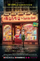 The Suicide Shop (2013) (Region 3 DVD) (English Subtitled) French Movie a.k.a. Le magasin des suicides