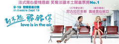 Love Is In The Air (2013) (Region 3 DVD) (English Subtitled) French movie a.k.a. Amour et turbulences