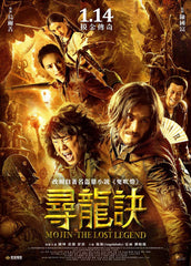 Mojin - The Lost Legend 尋龍訣 (2015) (Region 3 DVD) (English Subtitled) a.k.a. The Ghouls