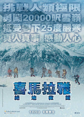 The Himalayas 喜馬拉雅: 絕地救援 (2015) (Region A Blu-Ray) (Hong Kong Version)