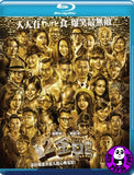 12 Golden Ducks 十二金鴨 Blu-ray (2015) (Region A) (English Subtitled)