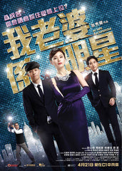 My Wife Is A Superstar 我老婆係明星 Blu-ray (2016) (Region A) (English Subtitled)