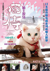 Neko Samurai - A Tropical Adventure 貓侍:萌主現身 (Region 3 DVD) (English Subtitled) Japanese movie aka Samurai Cat 2 / Neko Zamurai Minami no Shima e iku