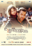 Brother Bajrangi 把她帶回家 (2015) (Region 3 DVD) (English Subtitled) Indian movie aka Bajrangi Bhaijaan