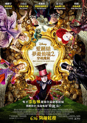 Alice Through the Looking Glass 愛麗絲夢遊仙境 2: 穿越魔鏡 3D Blu-Ray (2016) (Region A) (Hong Kong Version)