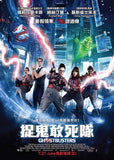 Ghostbusters 捉鬼敢死隊 Blu-Ray (2016) (Region A) (Hong Kong Version) Extended Edition
