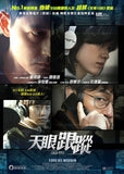 Cold Eyes 天眼跟蹤 (2013) (Region 3 DVD) (English Subtitled) Korean movie