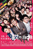 The Best Plan Is No Plan (2013) (Region 3 DVD) (English Subtitled)
