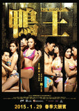 The Gigolo 鴨王 (2015) (Region 3 DVD) (English Subtitled)