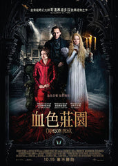 Crimson Peak Blu-Ray (2015) (Region A) (Hong Kong Version)