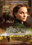 A Tale of Love and Darkness 耶路撒冷的女兒 (2015) (Region 3 DVD) (English Subtitled) Hebrew Language movie aka Sipour al ahava va'khoshekh