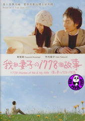 1778 Stories Of Me & My Wife 我與妻子之1778個故事 (2011) (Region 3 DVD) (English Subtitled) Japanese movie