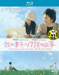 1778 Stories Of Me & My Wife 我與妻子之1778個故事 (2011) (Region A Blu-ray) (English Subtitled) Japanese movie