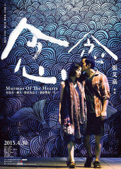 Murmur Of The Hearts (2015) (Region 3 DVD) (English Subtitled)