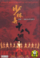 The 18 Bronzemen DVD (1976) (Region Free DVD) (English Subtitled) a.k.a. Eighteen Bronze Men