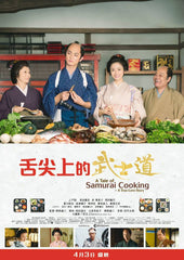A Tale Of Samurai Cooking - A True Love Story (2013) (Region 3 DVD) (English Subtitled) Japanese movie a.k.a. Bushi no Kondate