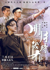 Our Time Will Come 明月幾時有 Blu-ray (2017) (Region A) (English Subtitled)